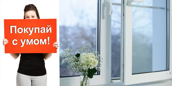 Как купить окна ПВХ?