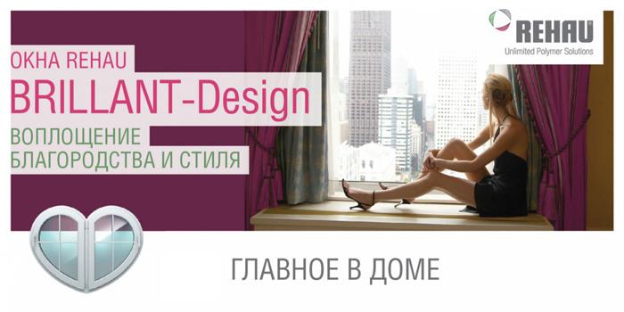 Профильная система ПВХ Rehau BRILLANT-Design
